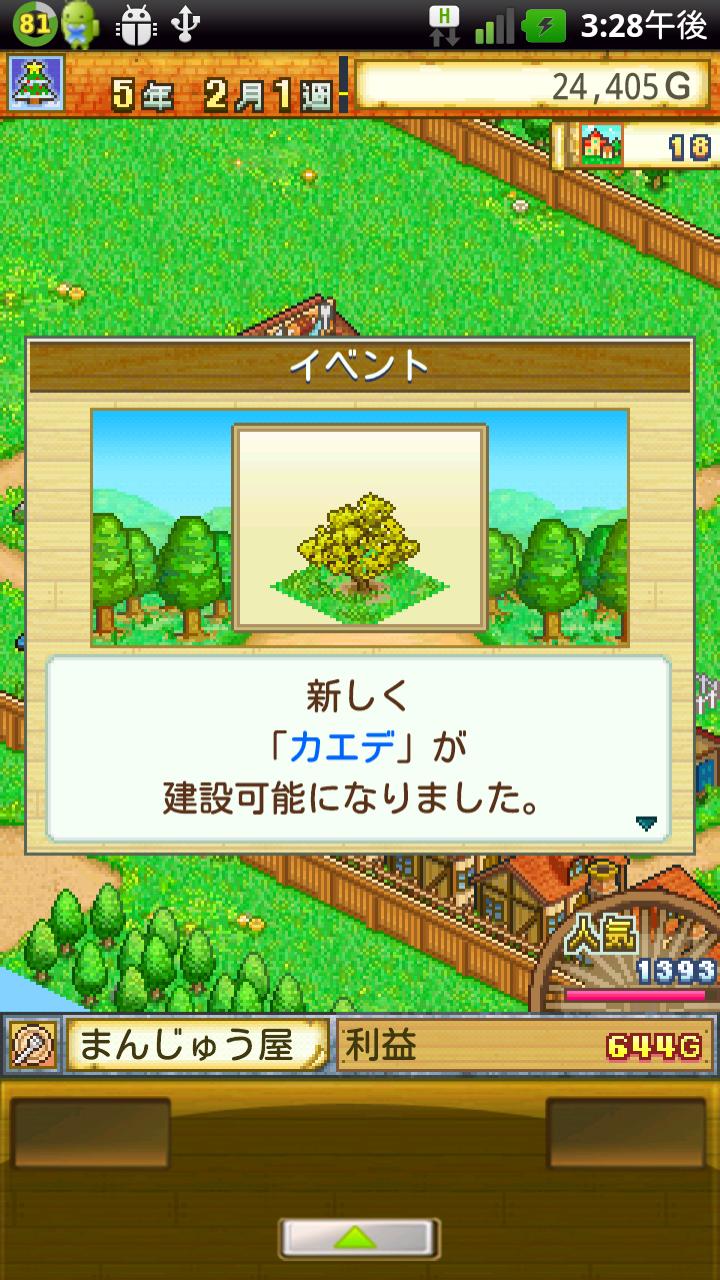 androidアプリ 冒険ダンジョン村攻略スクリーンショット3