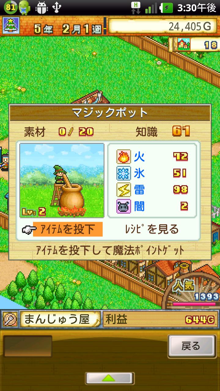 androidアプリ 冒険ダンジョン村攻略スクリーンショット5