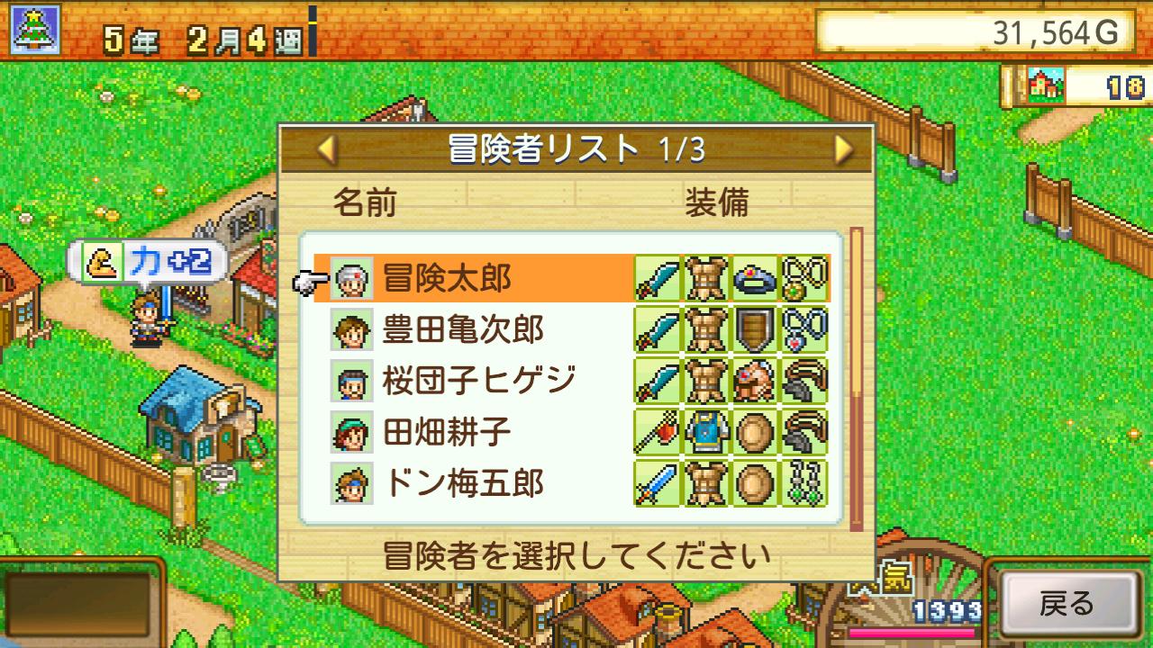 冒険ダンジョン村 androidアプリスクリーンショット3