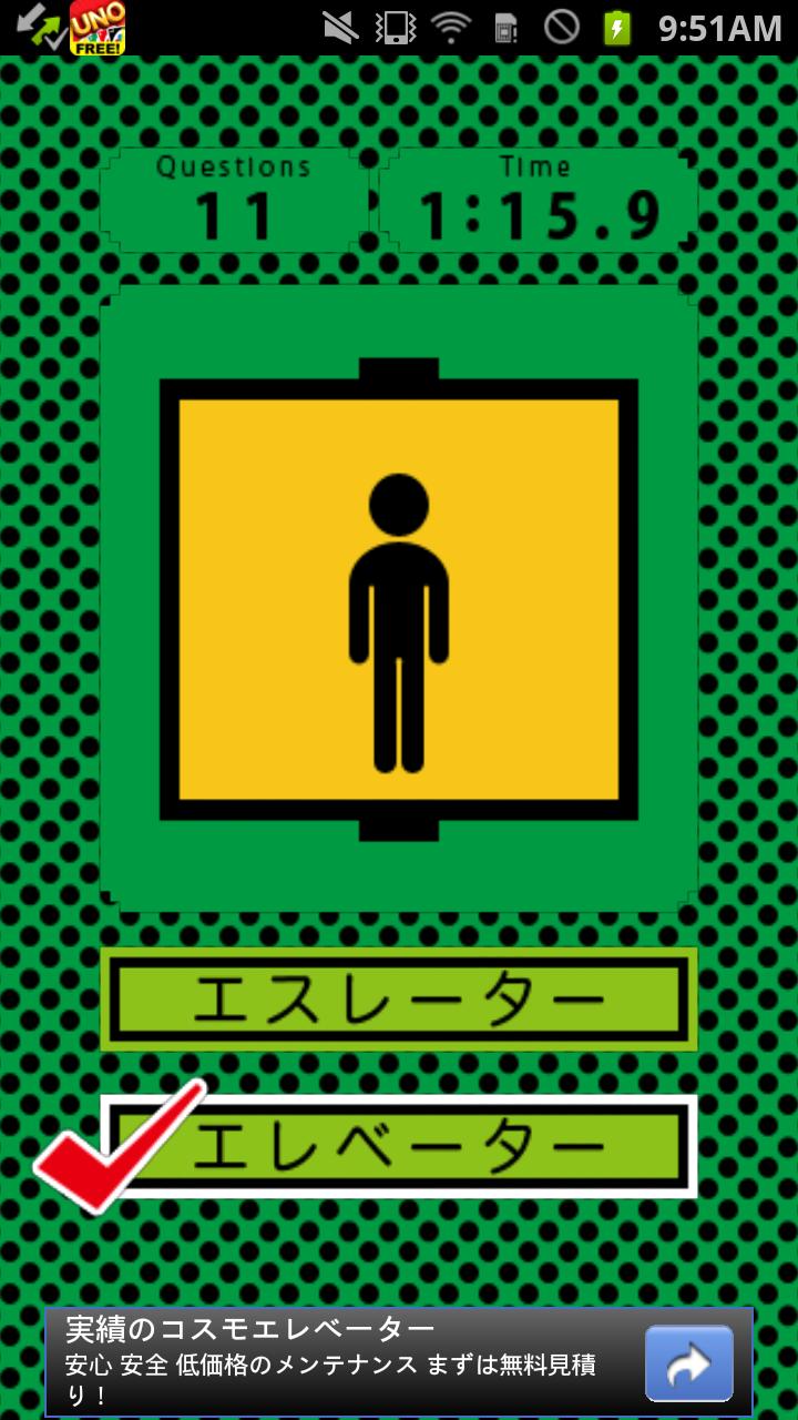エスカレベーター androidアプリスクリーンショット1
