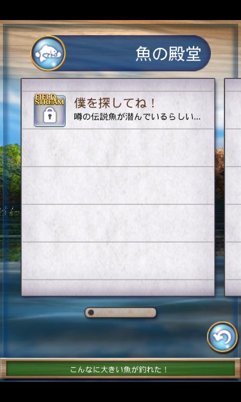 フィールド & ストリームフィッシング androidアプリスクリーンショット2