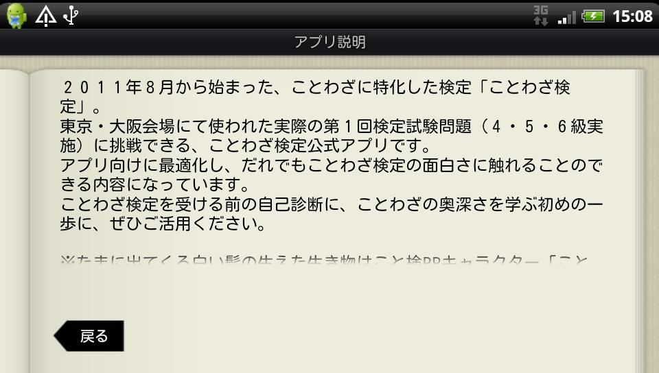 androidアプリ こと検アプリ攻略スクリーンショット1