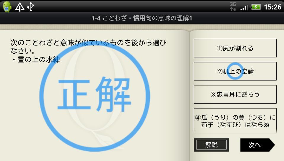 androidアプリ こと検アプリ攻略スクリーンショット4
