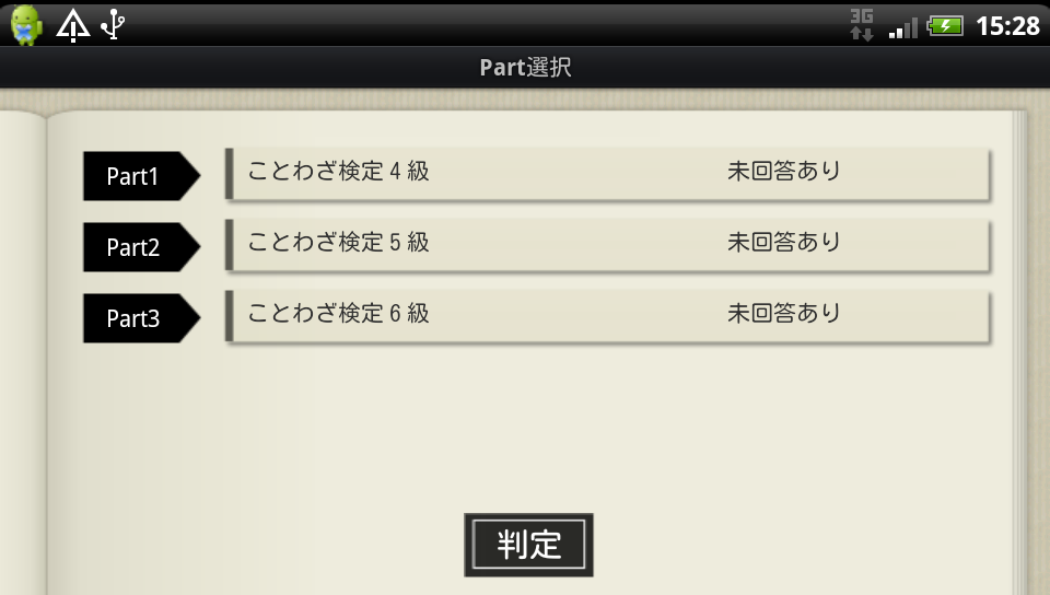 androidアプリ こと検アプリ攻略スクリーンショット5