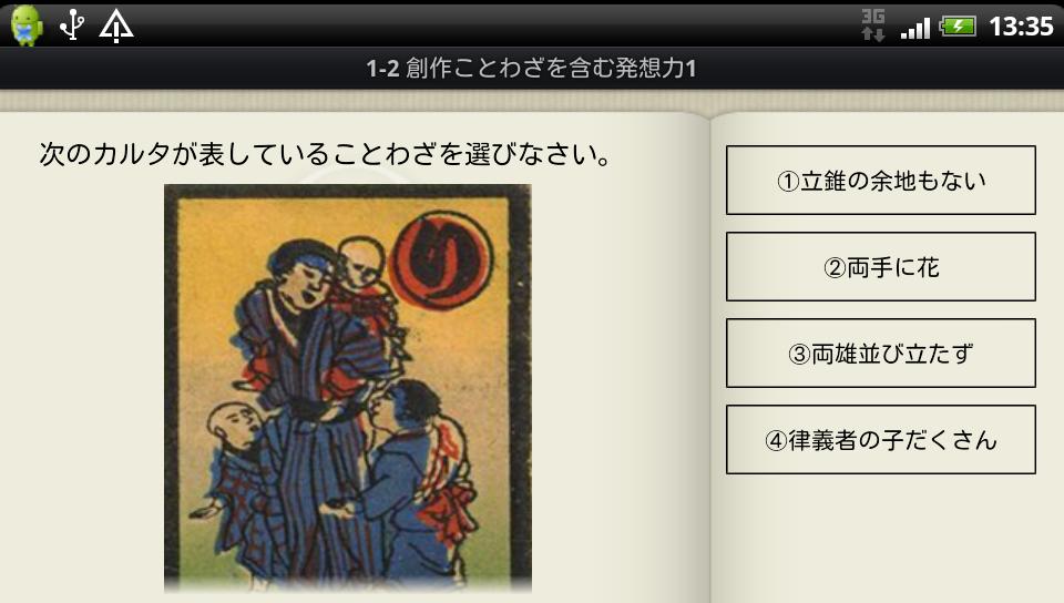 こと検アプリ androidアプリスクリーンショット1
