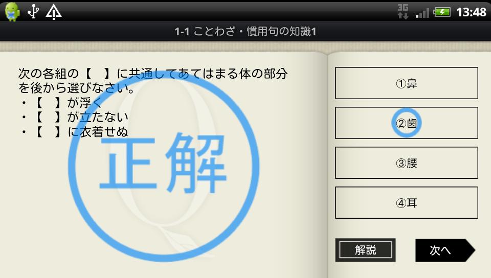 こと検アプリ androidアプリスクリーンショット2