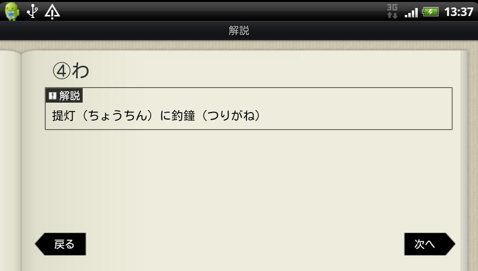 こと検アプリ androidアプリスクリーンショット3