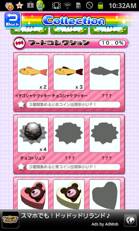 リズムコイン! androidアプリスクリーンショット3