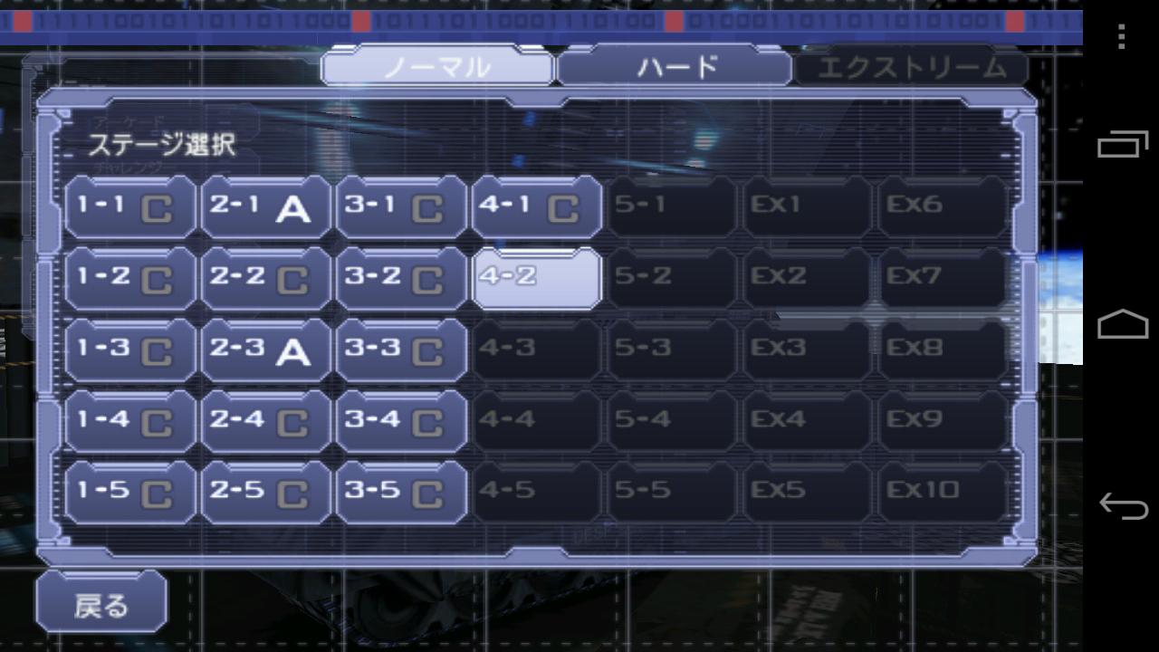 ヘビィガンナー3DX androidアプリスクリーンショット3