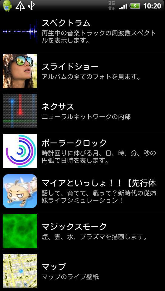 androidアプリ マイアといっしょ!!【先行体験版】攻略スクリーンショット1