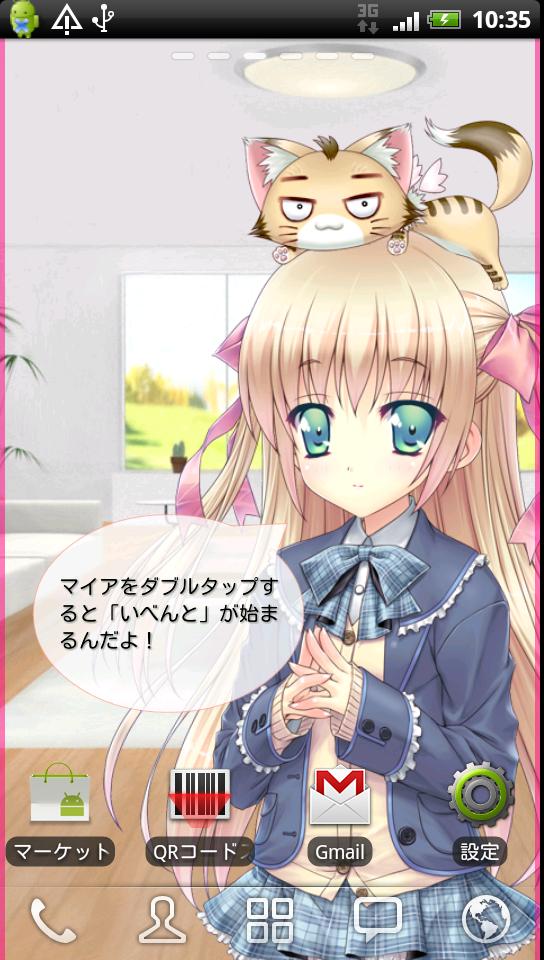 androidアプリ マイアといっしょ!!【先行体験版】攻略スクリーンショット2
