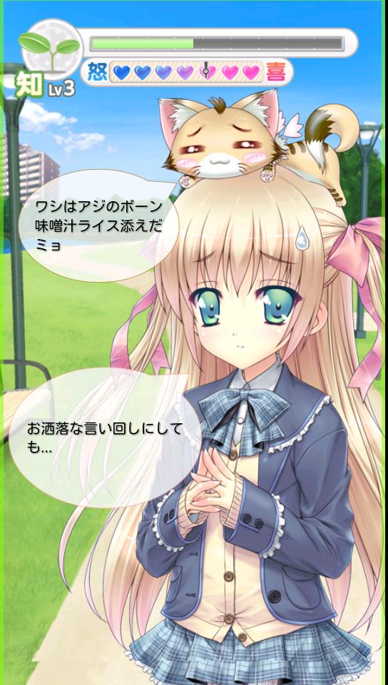 androidアプリ マイアといっしょ!!【先行体験版】攻略スクリーンショット3