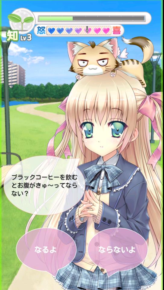 マイアといっしょ!!【先行体験版】 androidアプリスクリーンショット1