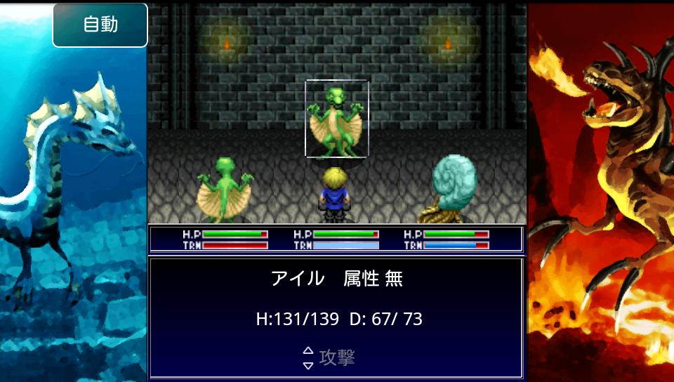 ドラゴンタワーLEO&GEMINI androidアプリスクリーンショット1