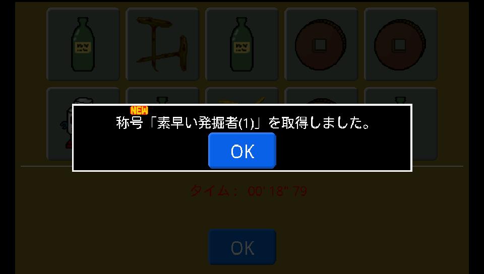 発掘王 androidアプリスクリーンショット2