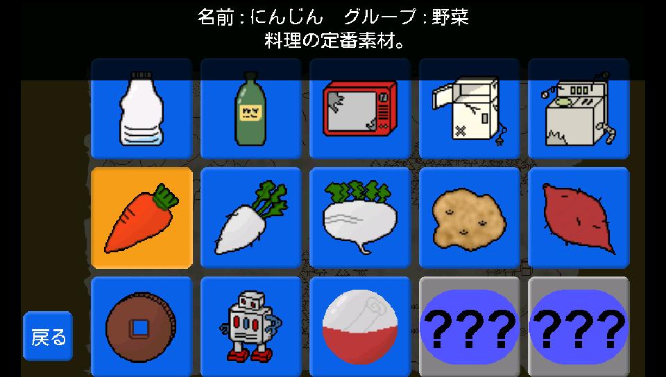 発掘王 androidアプリスクリーンショット3