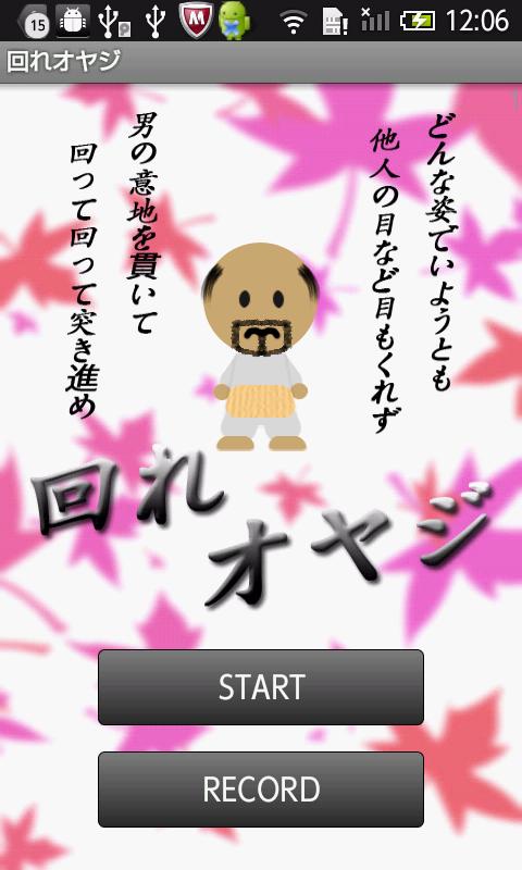 回れオヤジ androidアプリスクリーンショット2