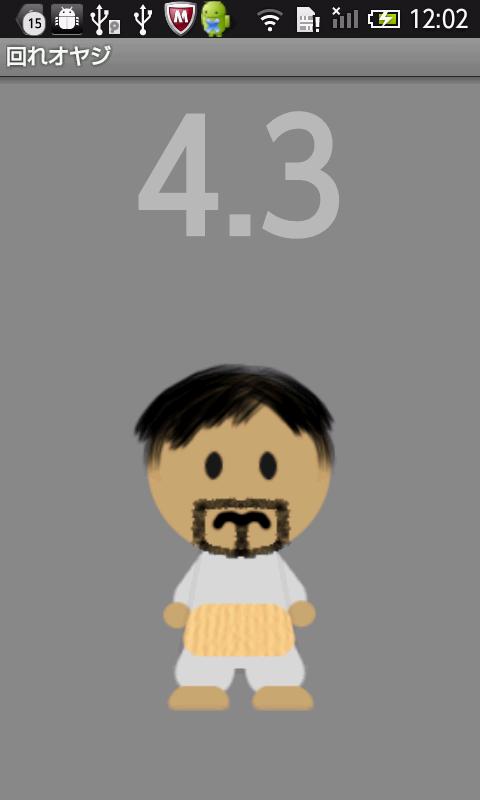 回れオヤジ androidアプリスクリーンショット3
