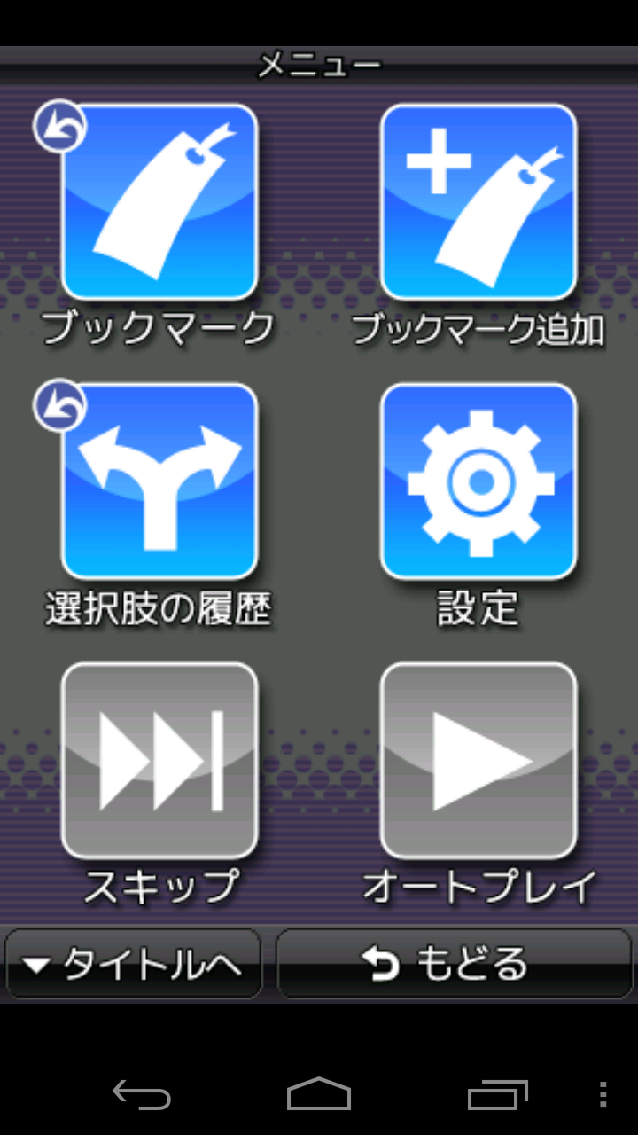androidアプリ Airs(エアーズ)攻略スクリーンショット5