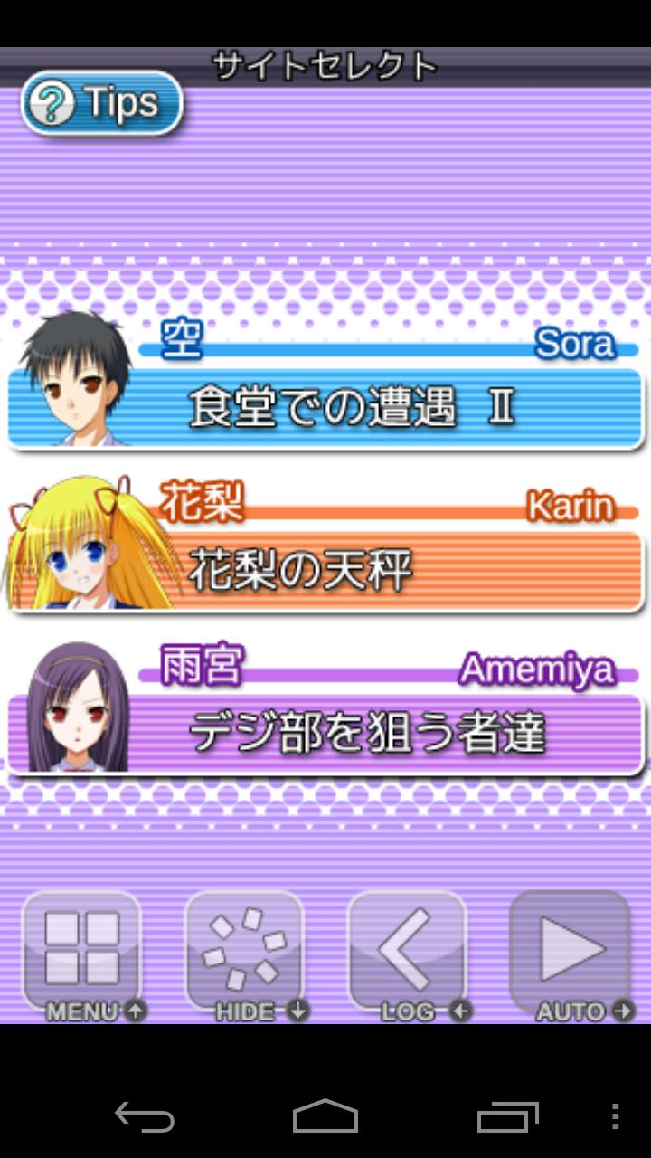 Airs(エアーズ) androidアプリスクリーンショット3