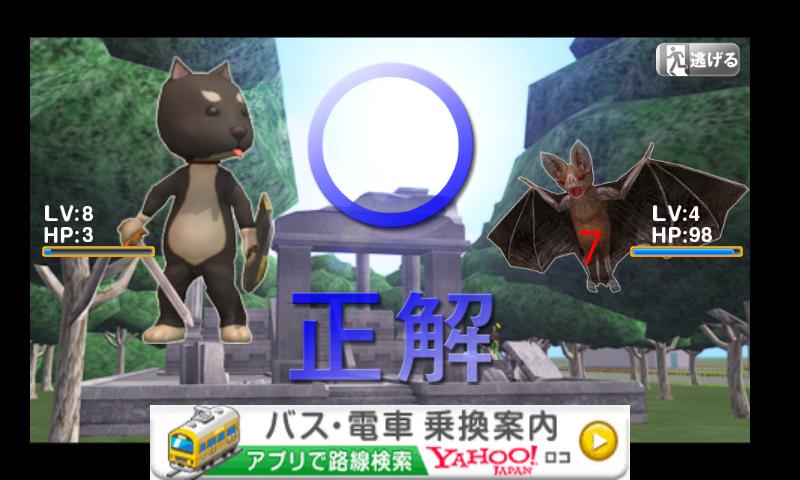 クイズRPG androidアプリスクリーンショット3