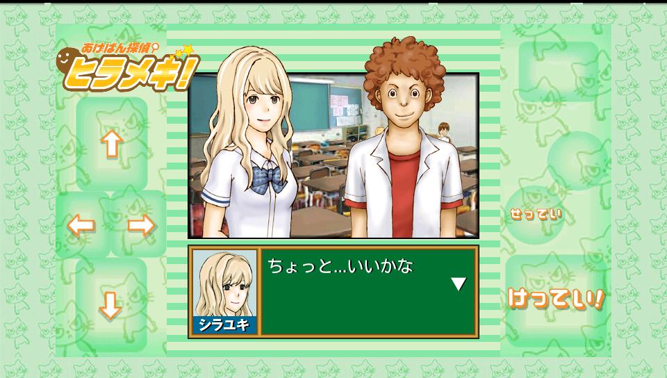 androidアプリ あげぱん探偵ヒラメキ!SP攻略スクリーンショット2