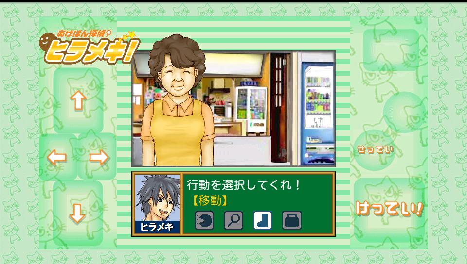 androidアプリ あげぱん探偵ヒラメキ!SP攻略スクリーンショット3