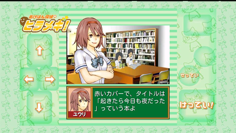 androidアプリ あげぱん探偵ヒラメキ!SP攻略スクリーンショット5