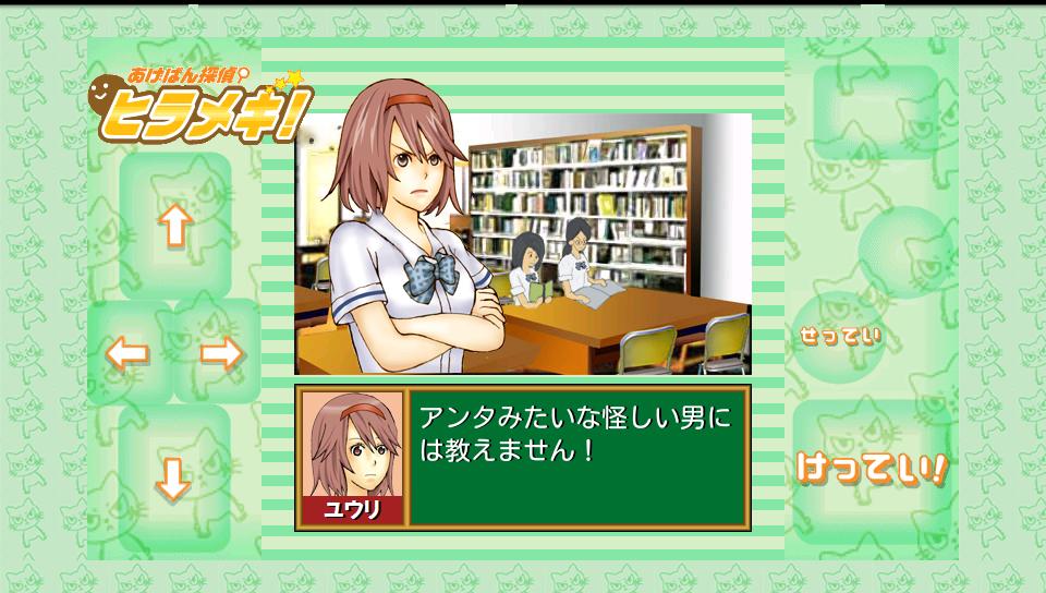 あげぱん探偵ヒラメキ!SP androidアプリスクリーンショット2