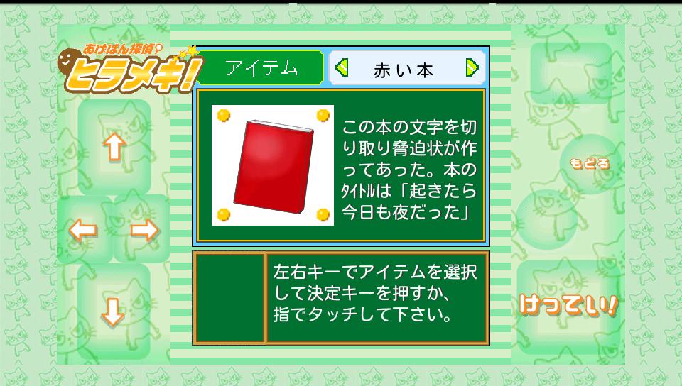 あげぱん探偵ヒラメキ!SP androidアプリスクリーンショット3