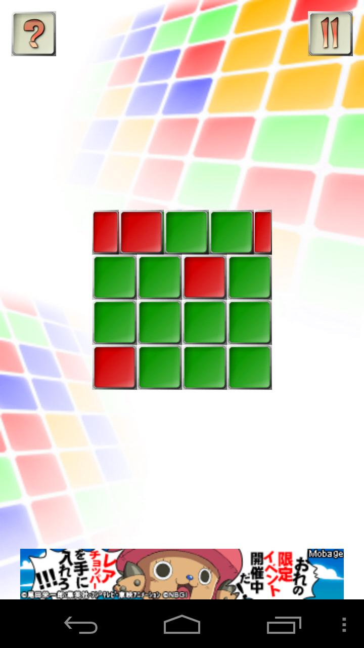 androidアプリ シフトラインズ攻略スクリーンショット1