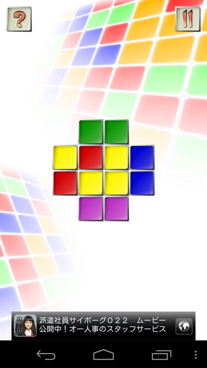 シフトラインズ androidアプリスクリーンショット1