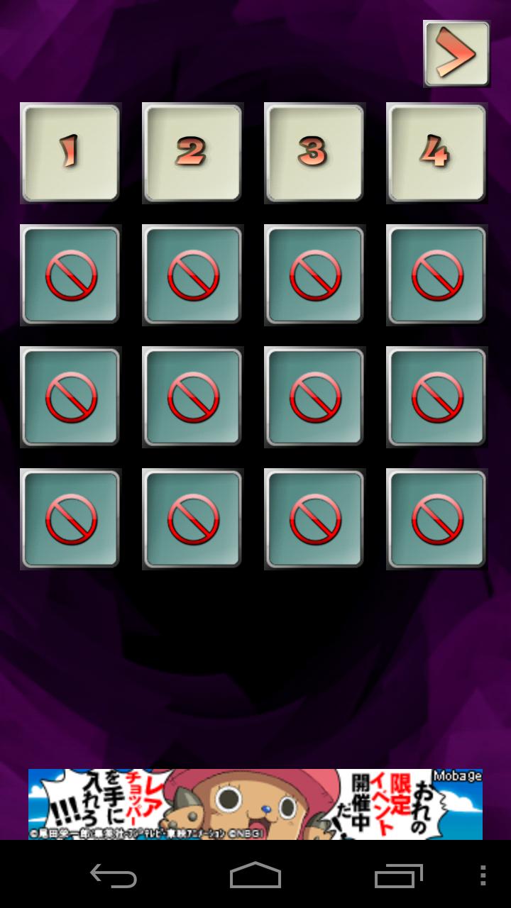 シフトラインズ androidアプリスクリーンショット3