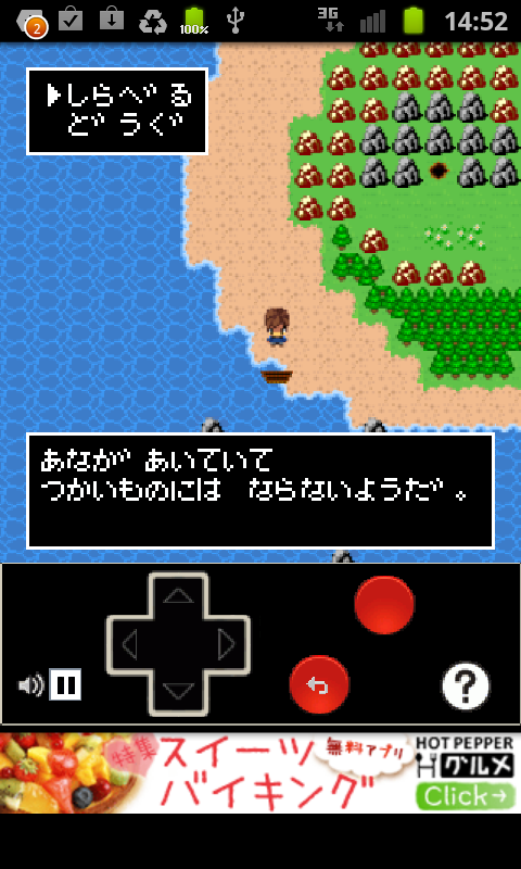 androidアプリ 無人島脱出攻略スクリーンショット2