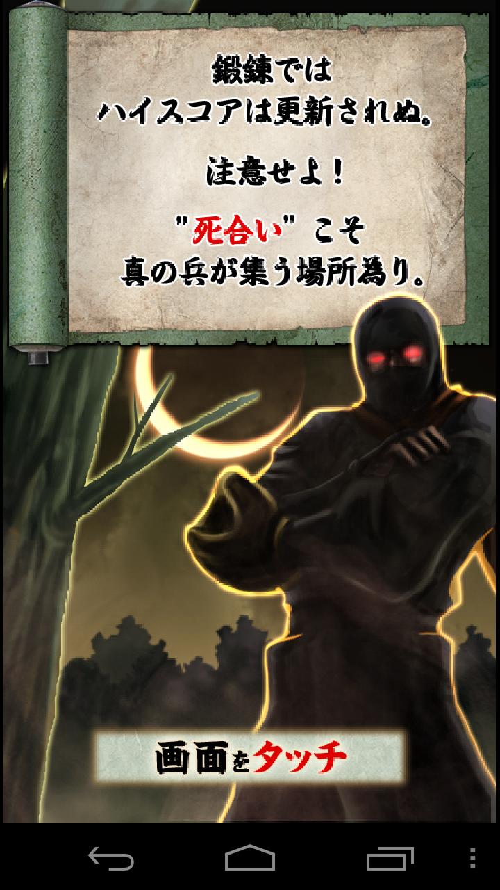 androidアプリ 合戦!忍者野球!!~月夜のホームラン~攻略スクリーンショット1