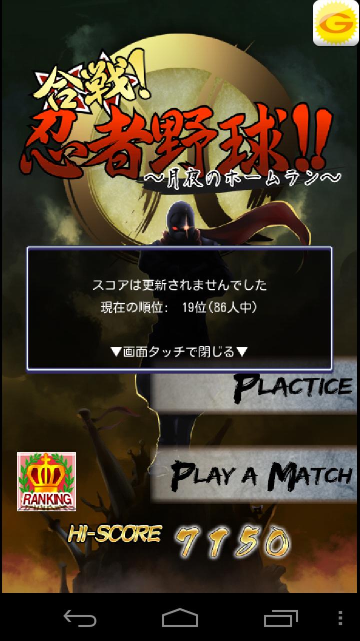 androidアプリ 合戦!忍者野球!!~月夜のホームラン~攻略スクリーンショット5