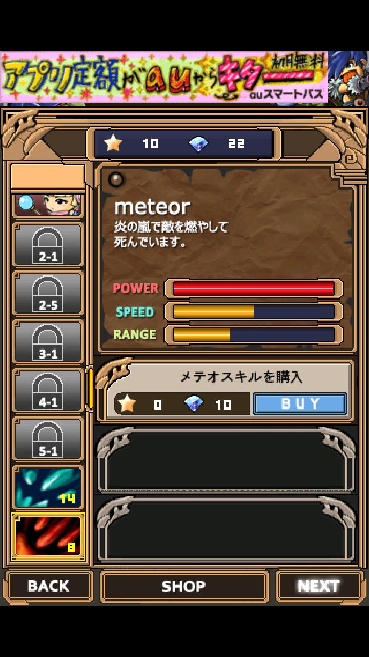 魔法師ディフェンス androidアプリスクリーンショット2