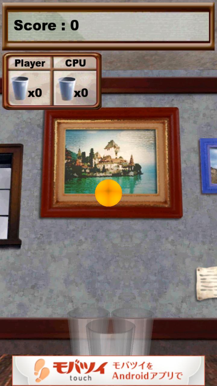 グラスボール androidアプリスクリーンショット1