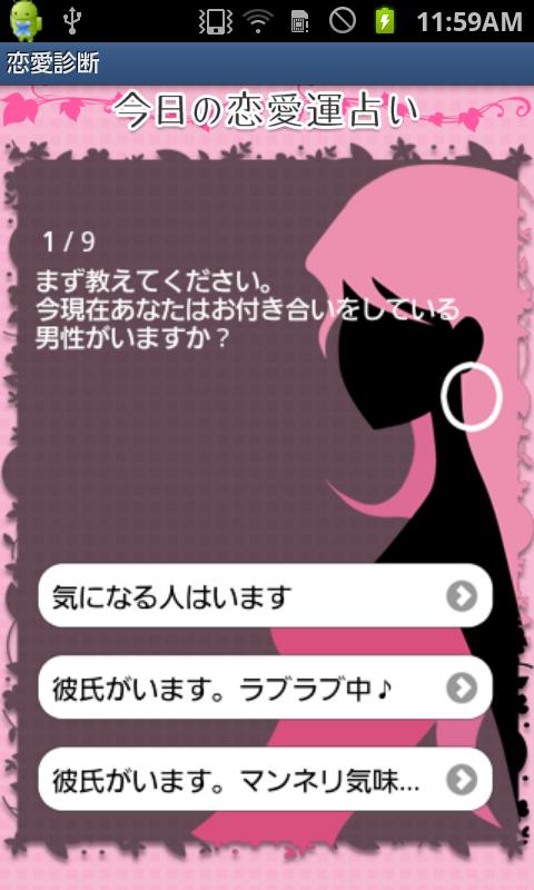 androidアプリ あなたの恋を成功させる恋愛診断攻略スクリーンショット1