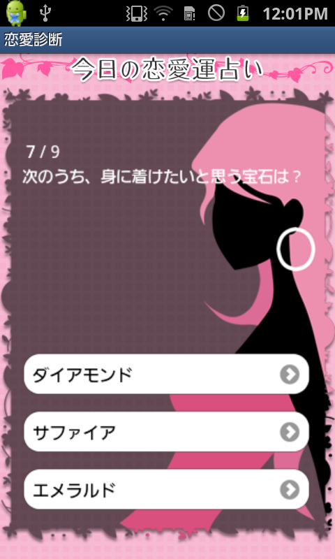 androidアプリ あなたの恋を成功させる恋愛診断攻略スクリーンショット2