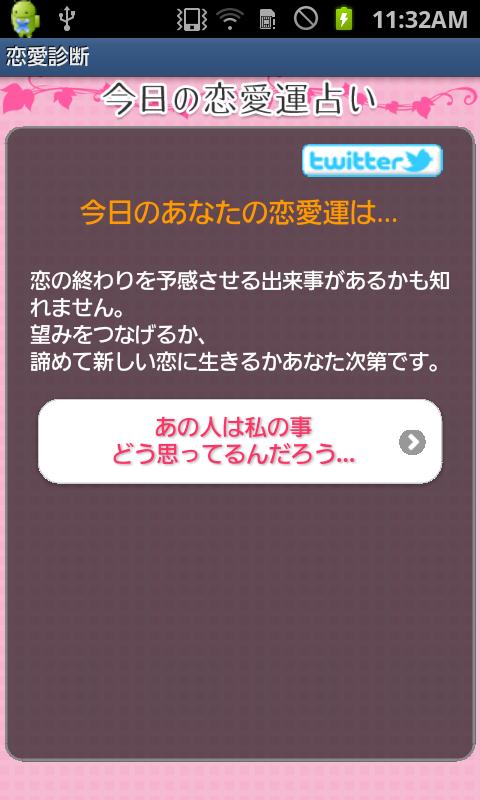 androidアプリ あなたの恋を成功させる恋愛診断攻略スクリーンショット3