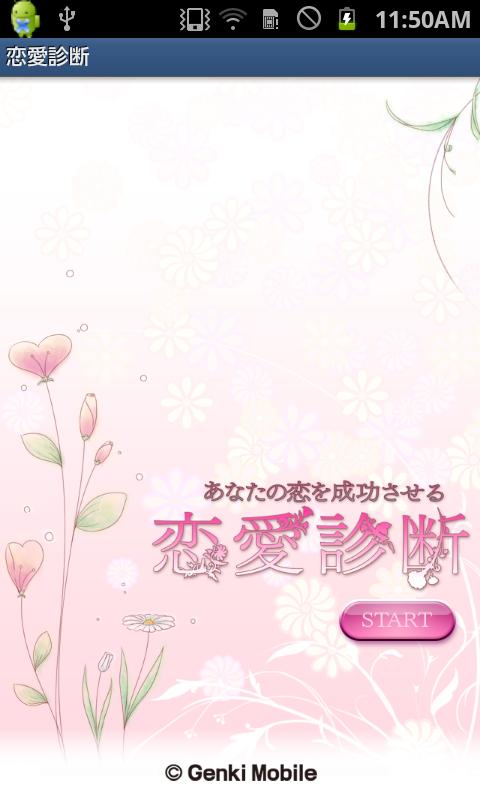 あなたの恋を成功させる恋愛診断 androidアプリスクリーンショット2