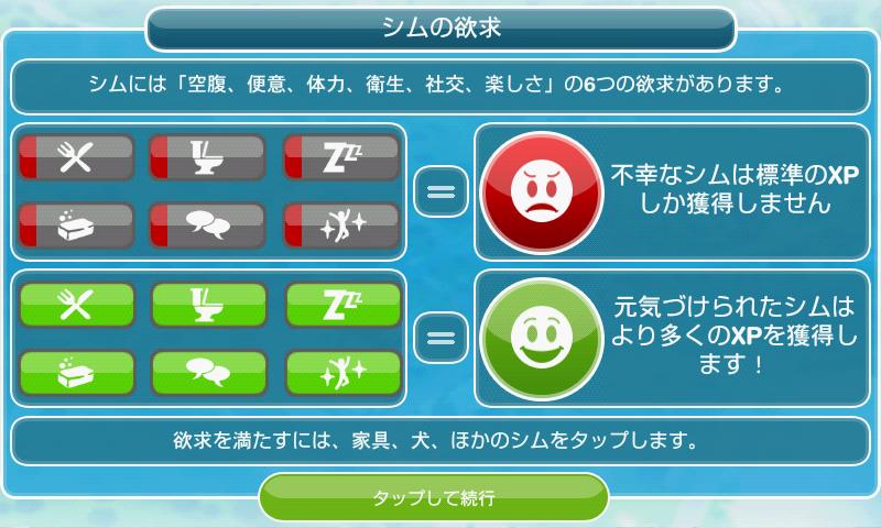 androidアプリ The Sims フリープレイ攻略スクリーンショット4