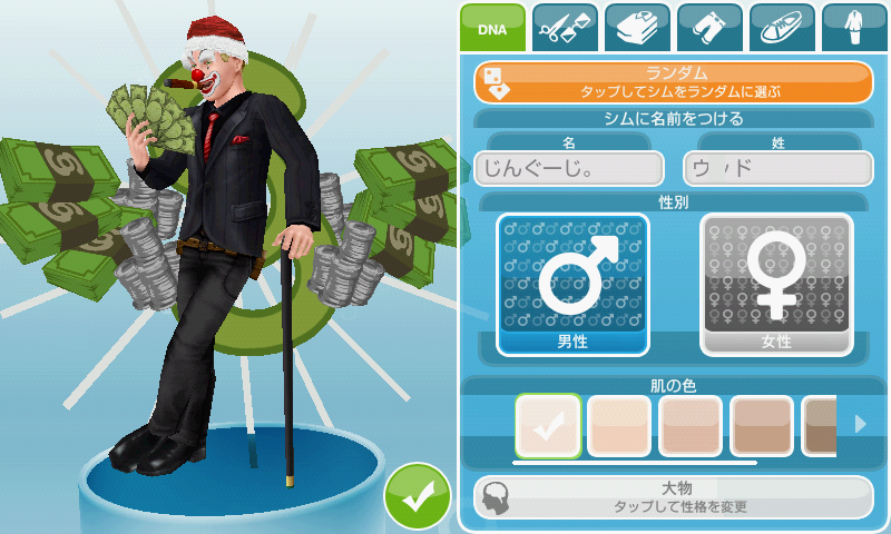 The Sims フリープレイ androidアプリスクリーンショット1
