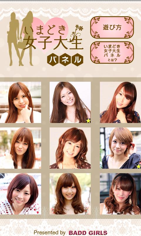 androidアプリ いまどき女子大生パネル攻略スクリーンショット1