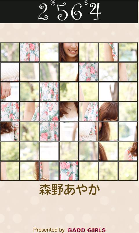 androidアプリ いまどき女子大生パネル攻略スクリーンショット3