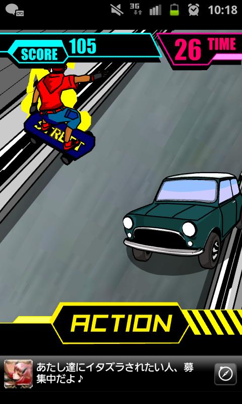 スケートストリート androidアプリスクリーンショット1