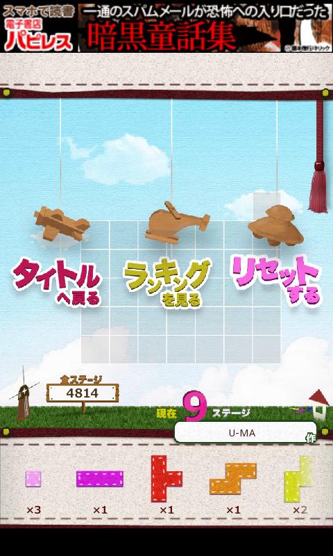 androidアプリ ぴたんこ攻略スクリーンショット2