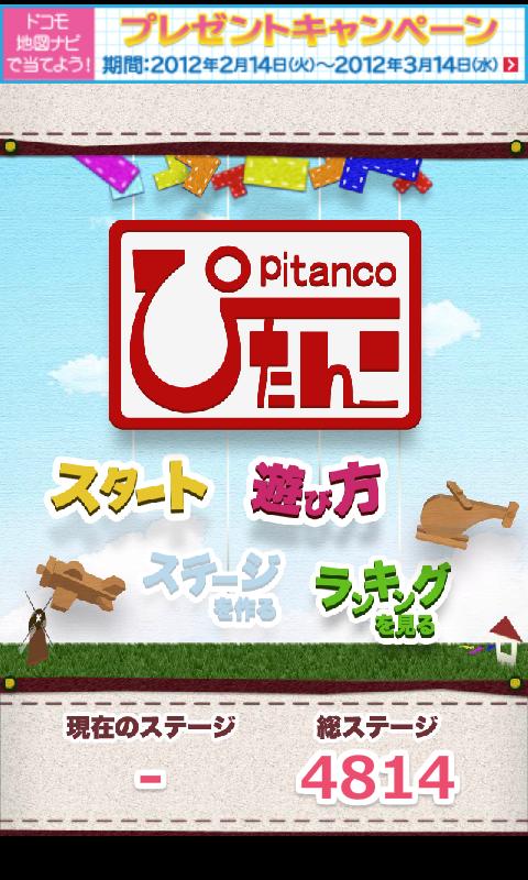androidアプリ ぴたんこ攻略スクリーンショット4