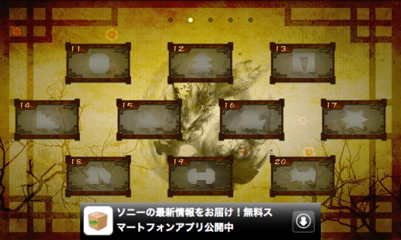 ブレイド androidアプリスクリーンショット2